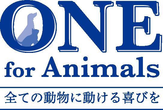 ONE for Animals 全ての動物に動ける喜びを